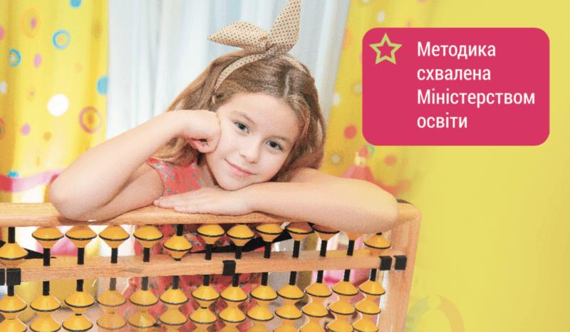 Ментальна арифметика – ключ до гармонійого розвитку вашої дитини