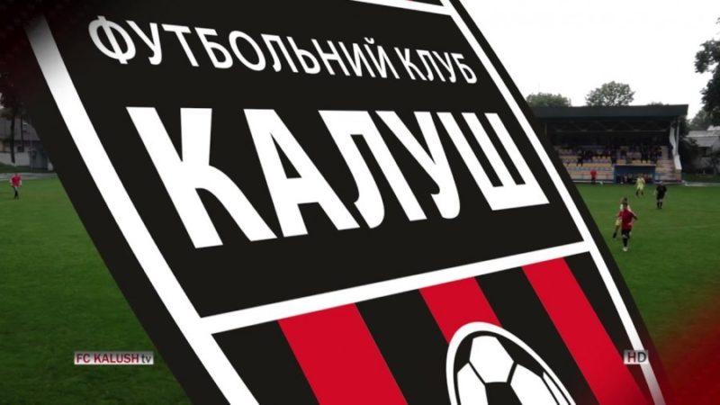 """Стали відомі стартові п'ять суперників """"Калуша"""" у новому сезоні Другої ліги"""