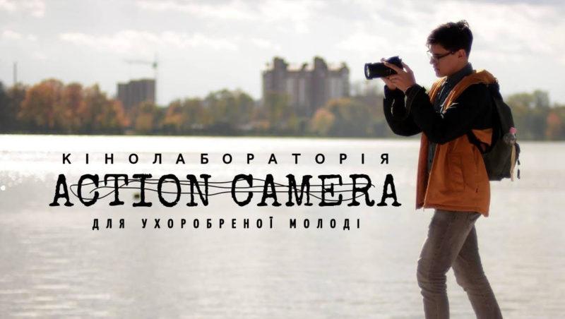 """Франківську молодь запрошують на міжнародну кінолабораторію """"Action camera"""""""