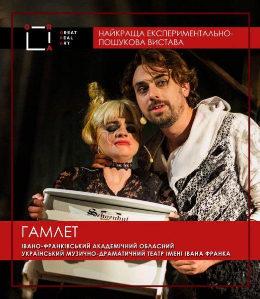 """Експериментальна вистава франківського драмтеатру перемогла на фестивалі-премії """"Гра"""""""