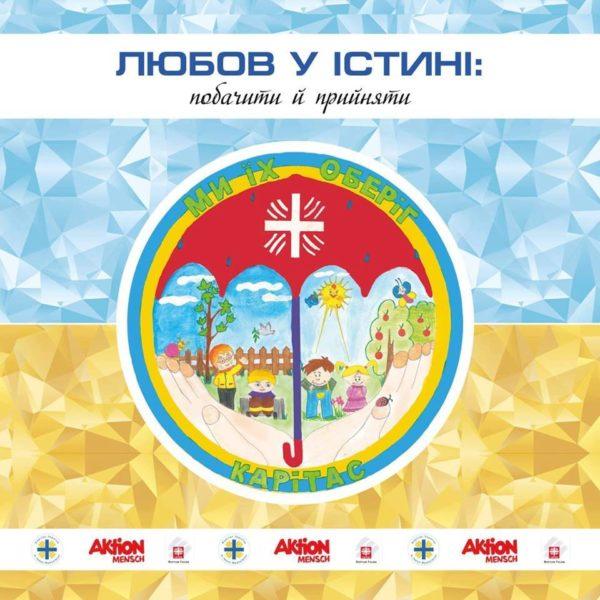 Збірку про дітей та молодь з інвалідністю презентують у Франківську