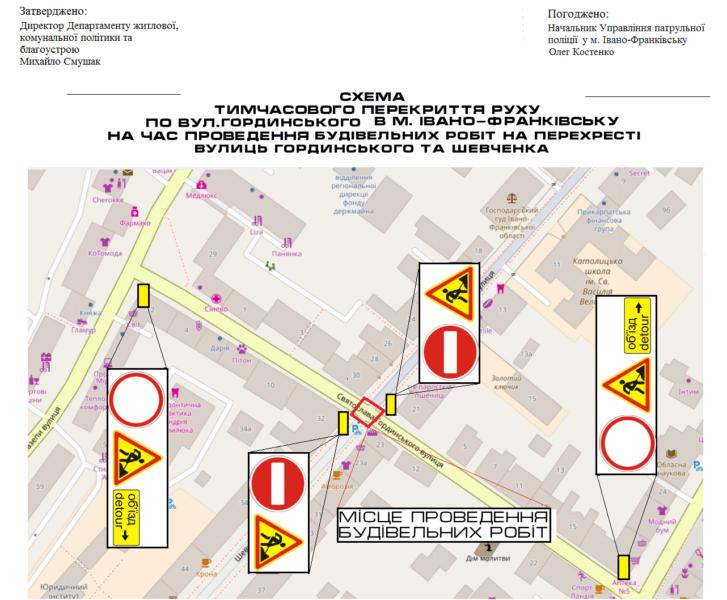 У Франківську на кілька днів перекриють вулицю Гординського. Як об'їхати? (СХЕМА)