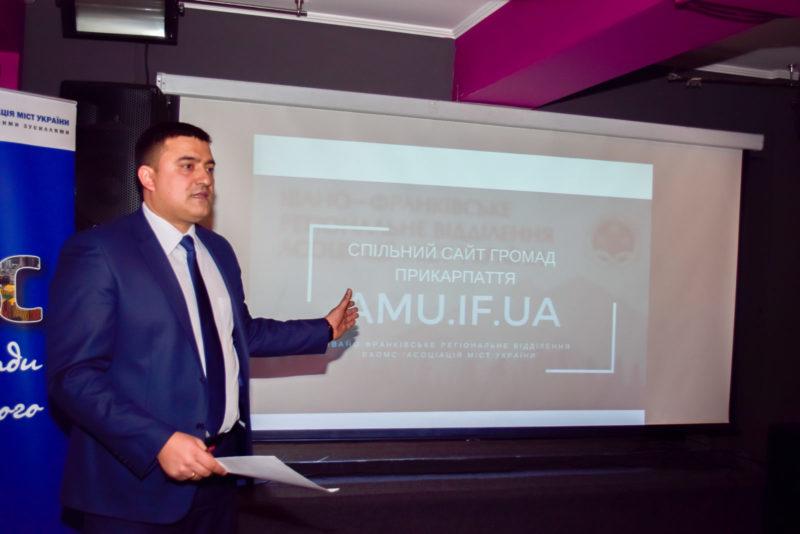 Сайт про ОТГ Прикарпаття презентували у Франківську (ФОТО)