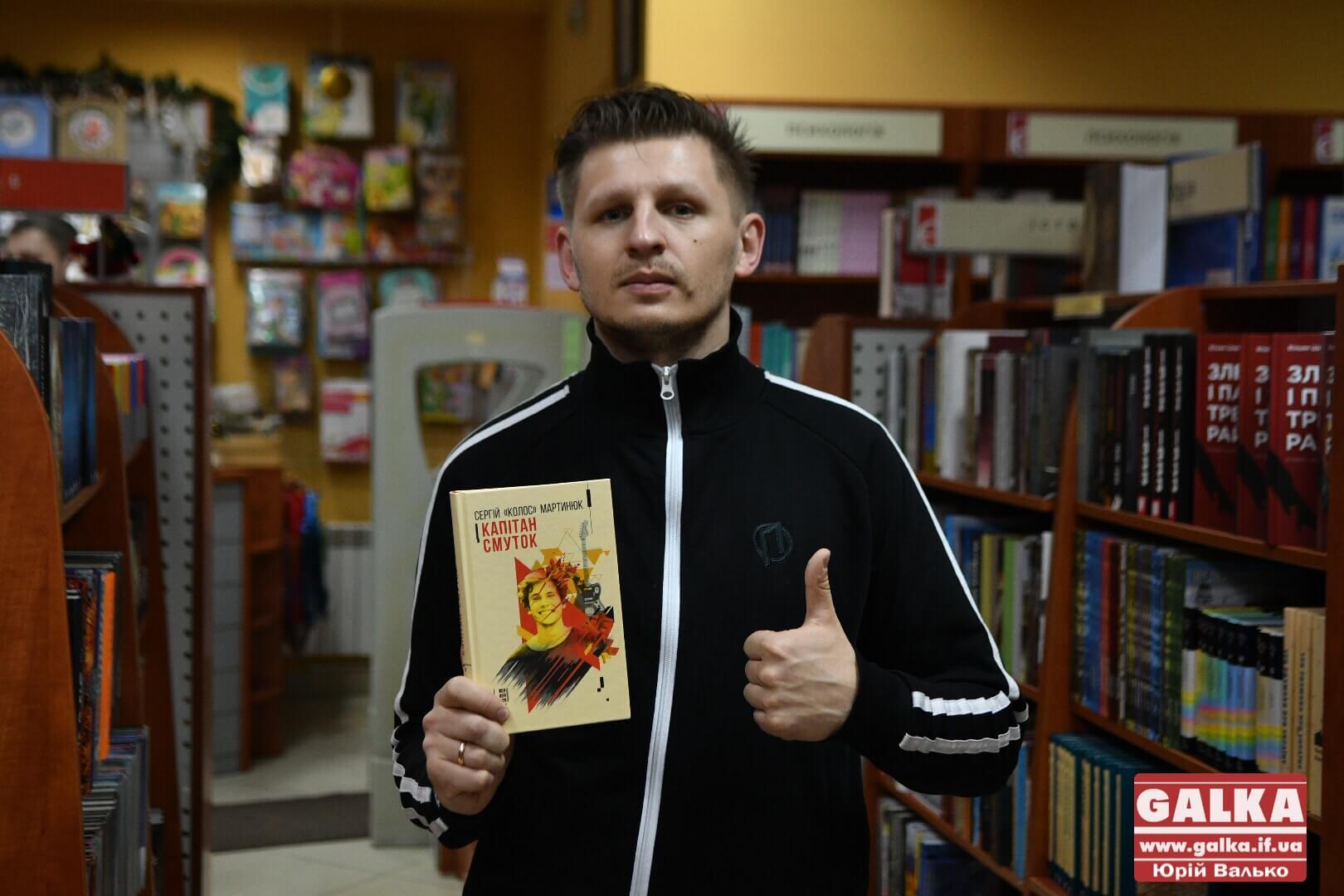 """Соліст гурту """"Фіолет"""" презентував у Франківську свою дебютну книгу (ФОТО)"""