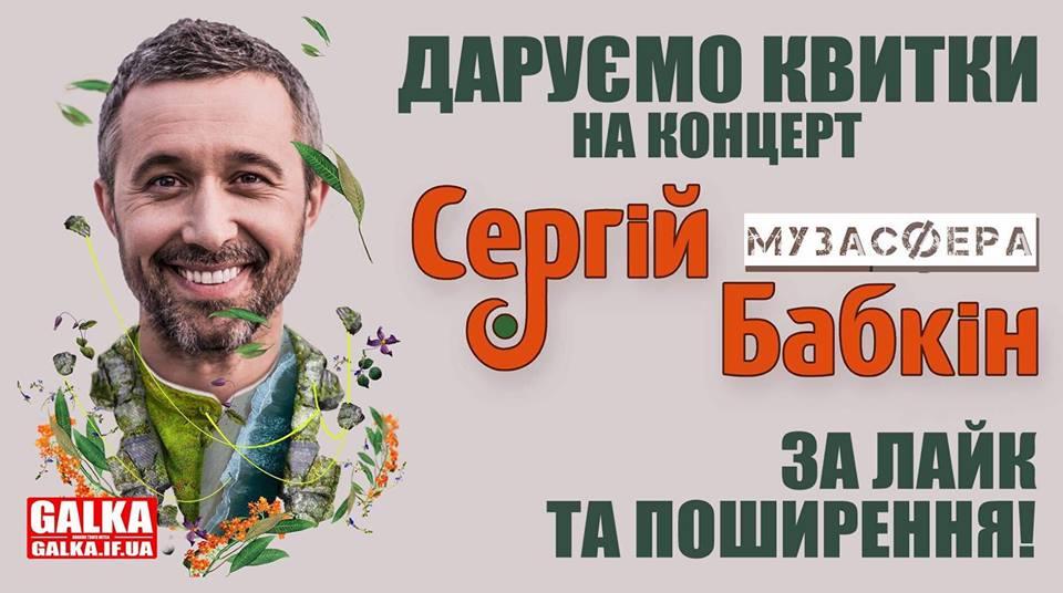 """""""Галка"""" розігрує квитки на концерт Сергія Бабкіна"""