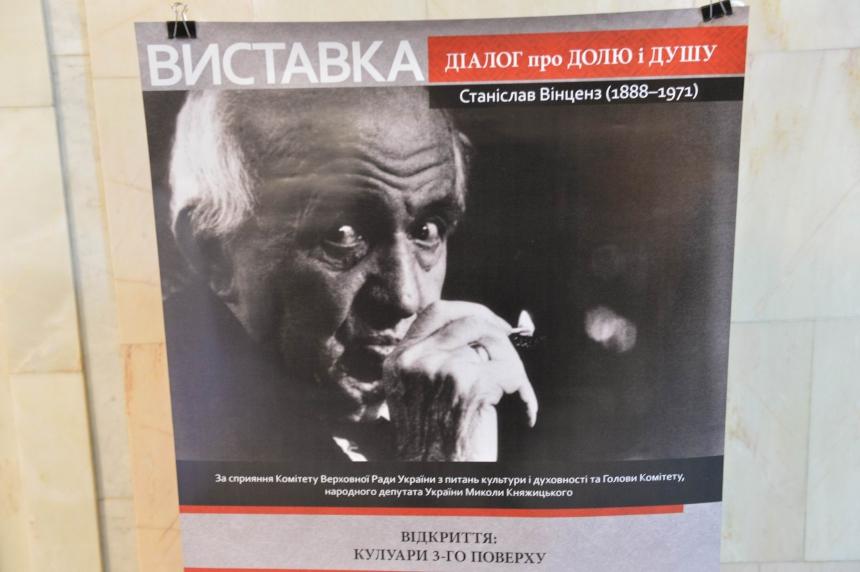 В Івано-Франківську відкрили виставку,  присвячену польському досліднику гуцулів (ФОТО)