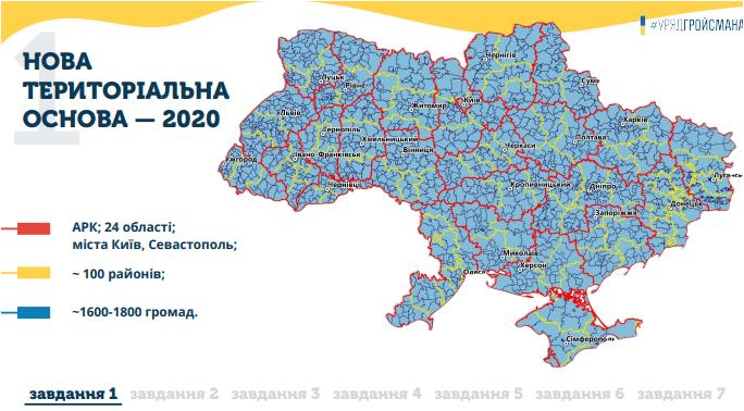 До 2020 року на Прикарпатті залишиться п'ять районів (ІНФОГРАФІКА)